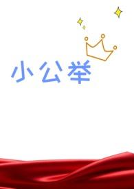 血族小公主